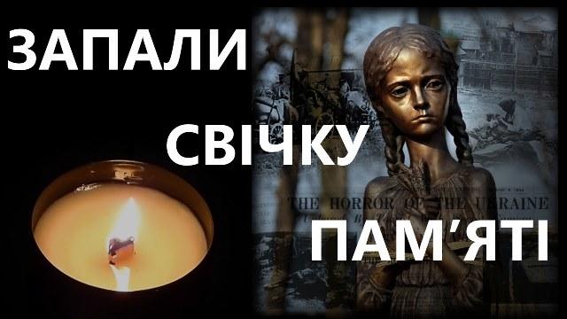 Роковини Голодомору: 23 листопада запаліть свічку пам'яті