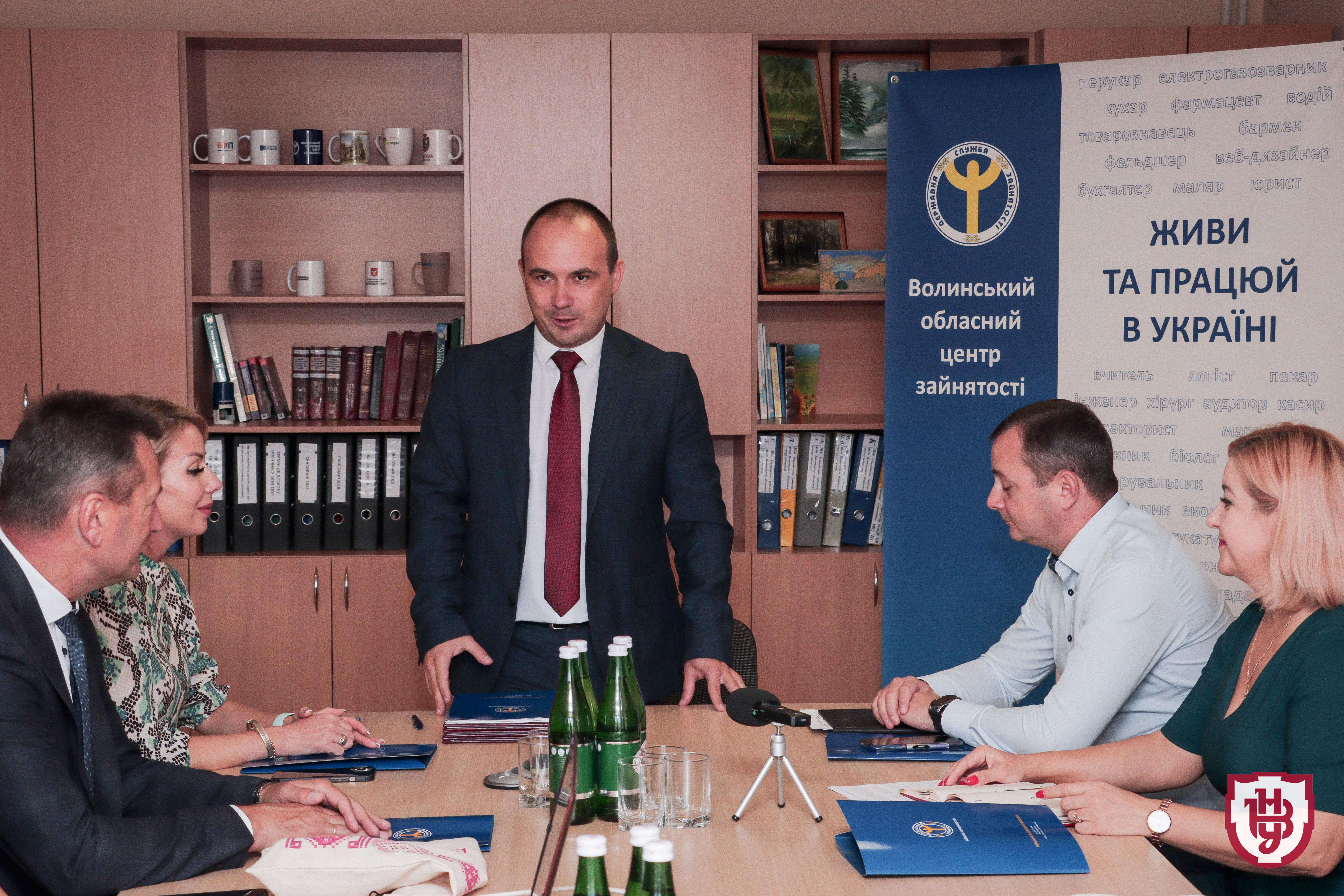 Університет і Волинський обласний центр зайнятості домовилися про спільні проєкти