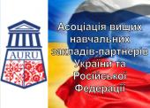 Асоціація ВНЗ-партнерів Росії й України