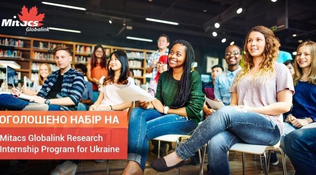 Безкоштовне стажування в університетах Канади для студентів-третьокурсників
