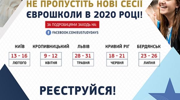 Представництво ЄС оголошує набір на EU Study Days (Єврошколи) – 2020