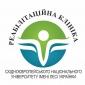 Реабілітаційна клініка Східноєвропейського національного університету імені Лесі Українки