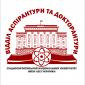 Відділ аспірантури, докторантури та наукового стажування