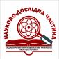 Науково-дослідна частина Східноєвропейського національного університету імені Лесі Українки