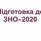 Підготовчі курси до ЗНО у 2020 році
