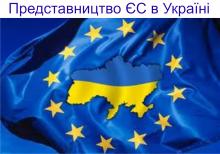 Представництво Євросоюзу в Україні