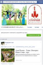 Блог Історичного факультету у Фейсбуці