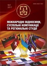 Міжнародні відносини, суспільні комунікації та регіональні студії