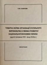 Факультет економіки та управління СНУ імені Лесі Українки
