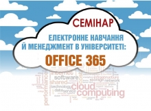 Розпочато реєстрацію на семінар «Електронне навчання й менеджмент в університеті: Office 365»