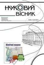 Науковий вісник Східноєвропейського національного університету імені Лесі Українки