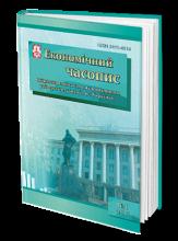 «Економічний часопис» факультету економіки та управління