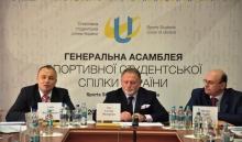 ІІ Генеральна асамблея Спортивної студентської спілки України
