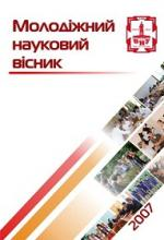 Молодіжний науковий вісник Східноєвропейського національного університету імені Лесі Українки