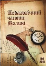Педагогічний часопис Волині