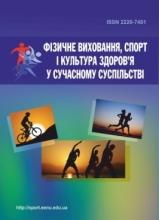 Фізичне виховання, спорт і культура здоров'я у сучасному суспільстві
