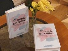 Студентам-філологам презентували книгу «Інша оптика: ґендерні виклики сучасності»
