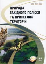 Природа Західного Полісся та прилеглих територій