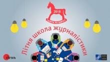 Літня школа журналістики «Дня»